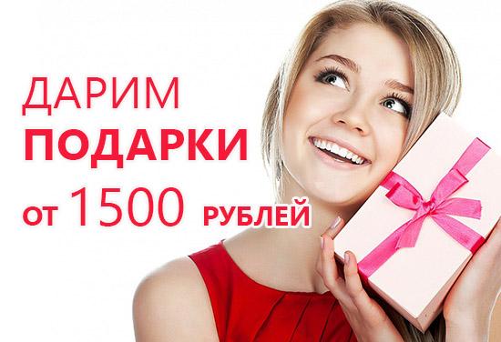 Акция подарок от 1500 рублей